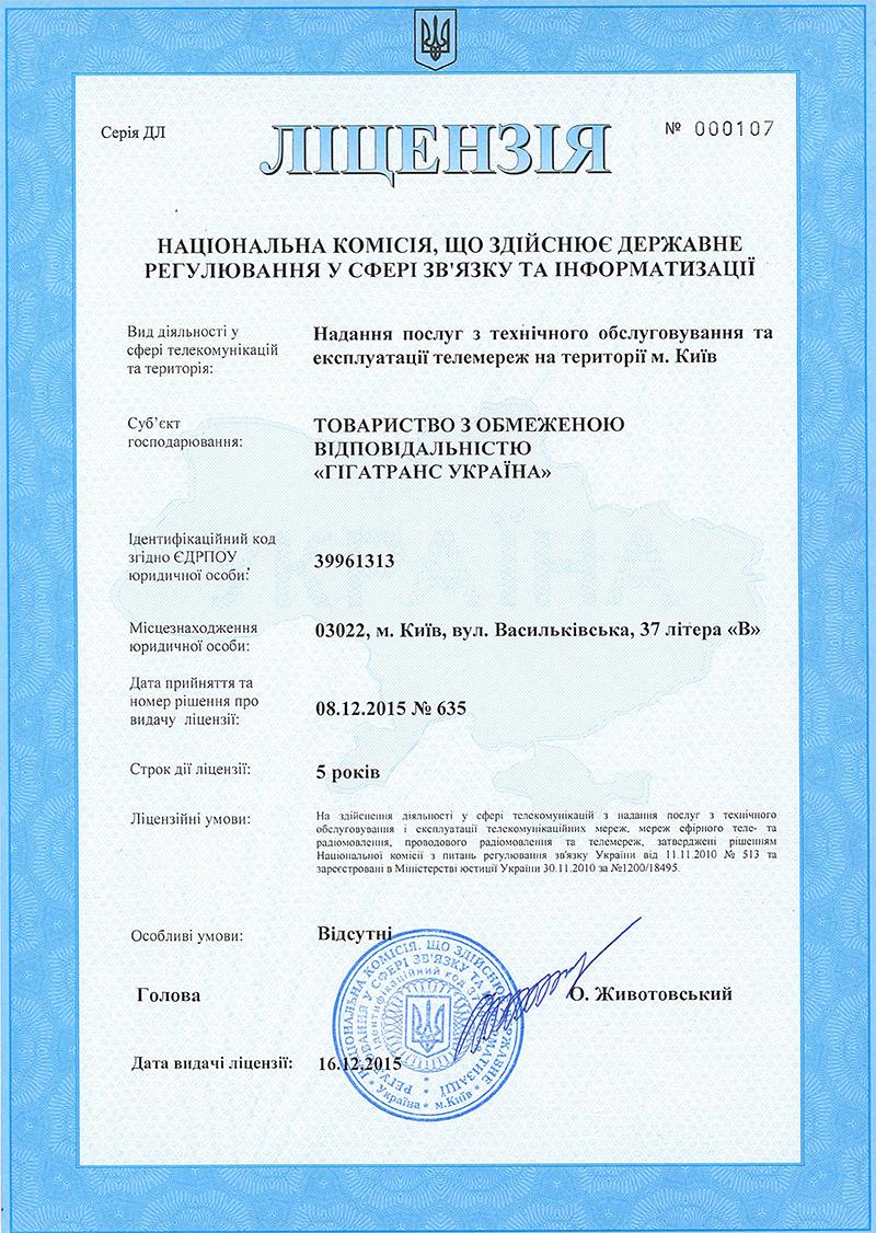Лицензия на предоставление услуг с технического обслуживания и эксплуатации телесетей на територии г. Киева