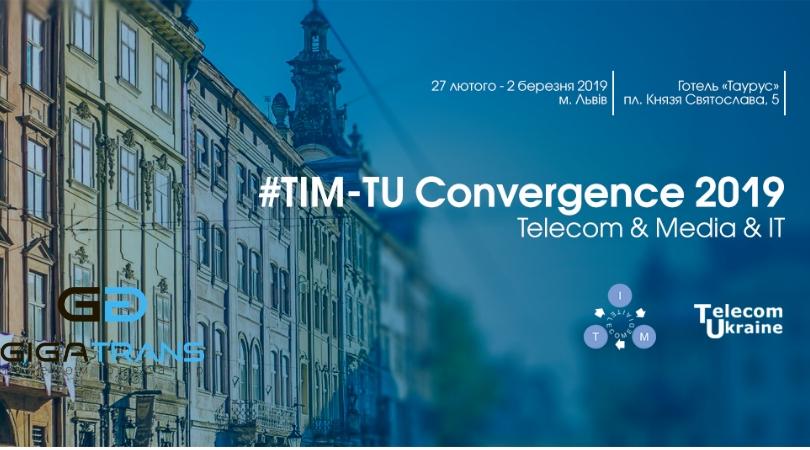 TIM_TU_Convergence2019 во Львове: яркие моменты и основные тренды телеком-рынка